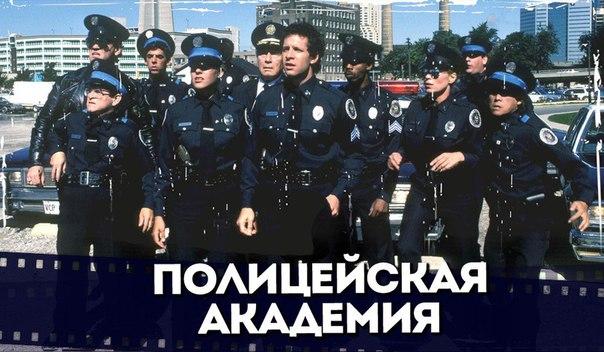 Полицейская академия. Все части!