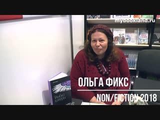 Ольга Фикс на Нонфикшн 2018