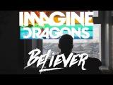 На русском Imagine Dragons BELIEVER (Acoustic Cover)