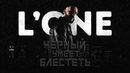 LOne - Чёрный умеет блестеть