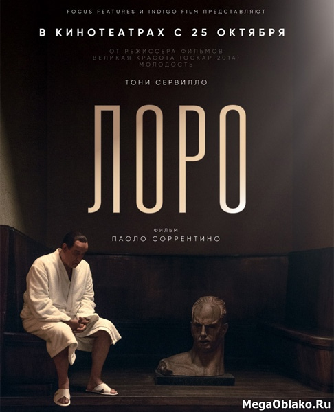 Лоро / Loro (2018/WEB-DL/WEB-DLRip)