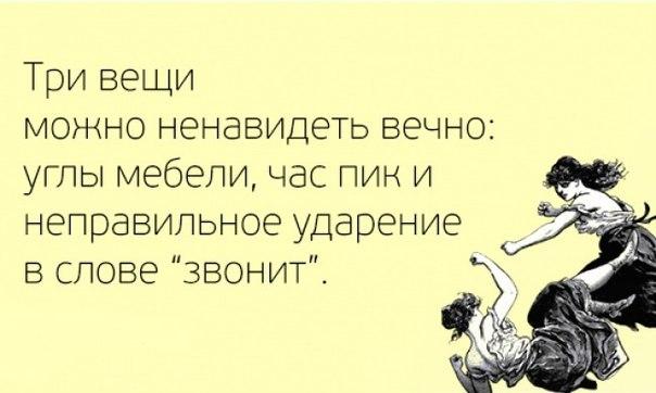 Вредные советы по русскому языку. Это гениально! ↪