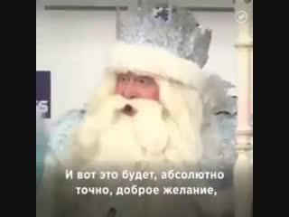 Дед мороз рекомендует.