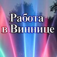 rabota_v_winnitce
