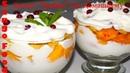 Десерт Трайфл По Домашнему Трайфл Без Бисквита Очень вкусный воздушный