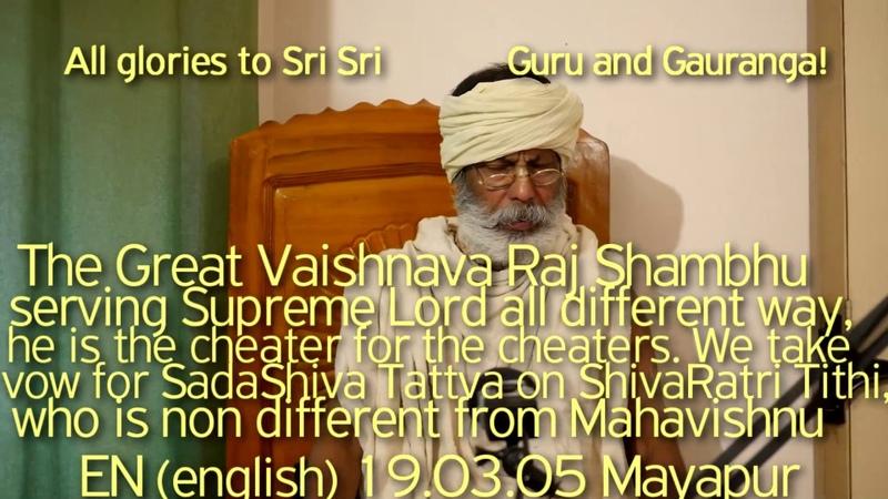 SBenru190305 Маха Шива Pатри Великий вайшнава Радж Шамбху Сада Шива Таттва Шива Ратри Титхи