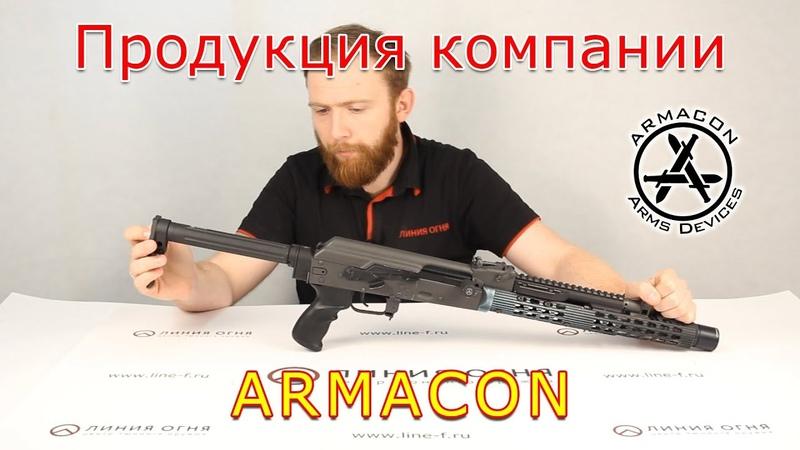Приклад АРМАКОН Баскак Адаптер ARMACON Монолит 3