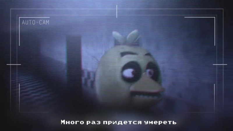 The Living Tombstone - Die In A Fire [FNAF 3 song На русском - RUS by MiatriSs REMASTERED].mp4