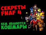 Five Nights At Freddy's 4 - КЕМ ЯВЛЯЮТСЯ КОШМАРЫ