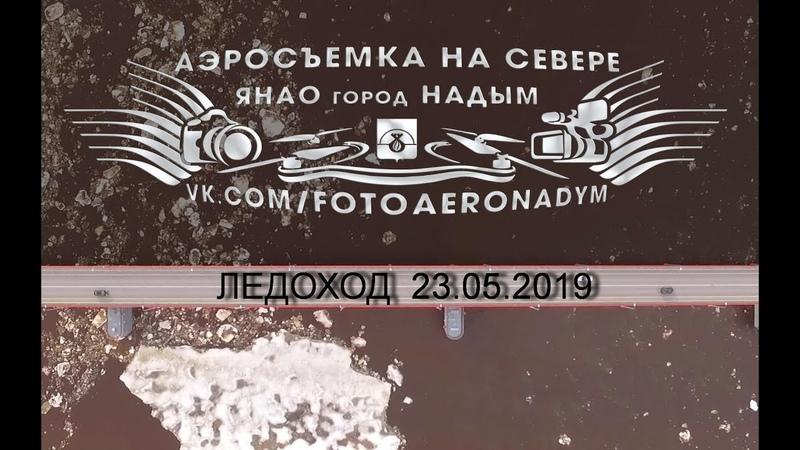 Ледоход в Надыме 23.05.2019 г.
