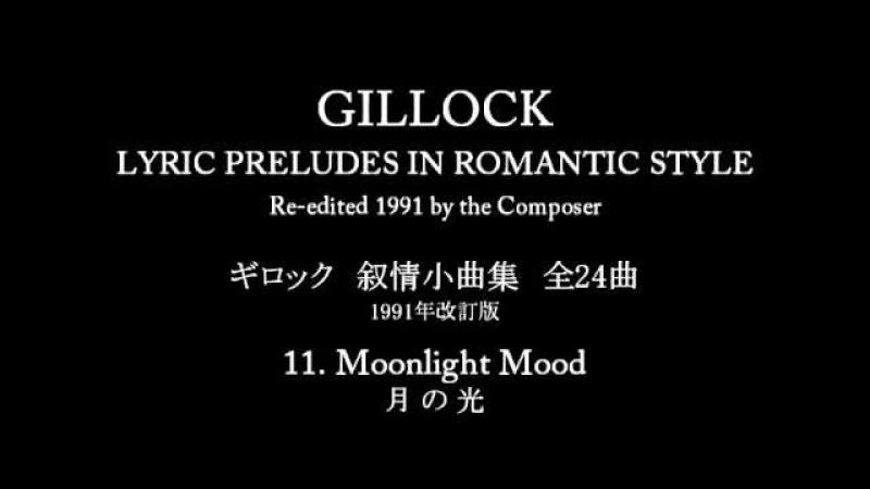 Gillock ギロック作曲「叙情小曲集」(全24曲)