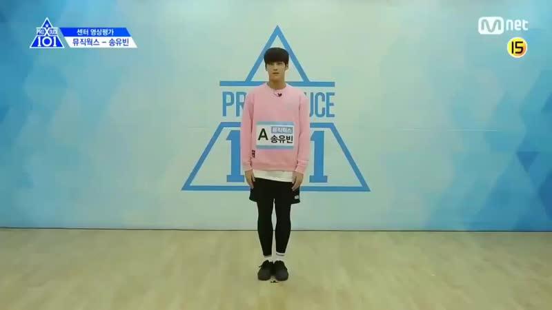 안녕하세요 국민 프로듀서님! - 저는 뮤직웍스 연습생 송유빈 입니다! - Please support vote Song Yuvin or Yubin on Produce X 101. - 투표 부탁드립니다 - - 프로듀스X101 프로듀스
