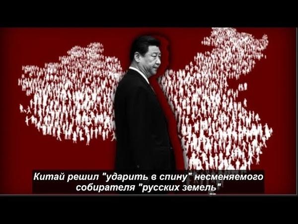Китай решил ударить в спину несменяемого собирателя русских земель. № 1014