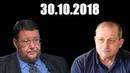 Россия ОБМАНУЛА США! Яков Кедми у Сатановского про РАЗРЫВ Трампом договора о ракетах