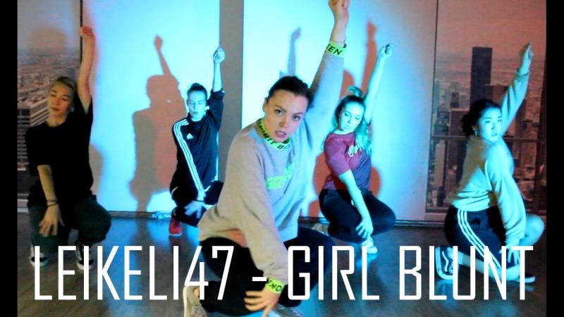 LEIKELI47 - GIRL BLUNT   CHOREO BY VALERY DUDY