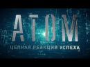 ATOM.Цепная реакция успеха, документальный фильм
