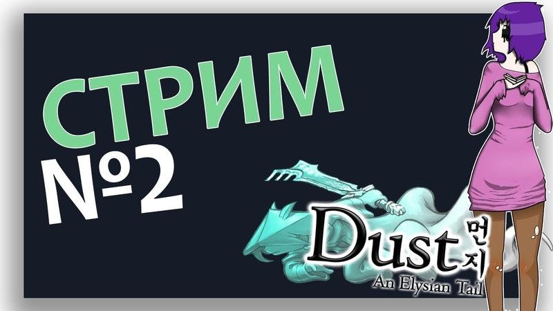 Dust: An Elysian Tail   Стрим второй