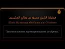 Ценные сокровища из фатв Ибн Усаймина — «Законоположение жертвоприношения за мёртвого»