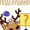 Подслушано Усть-Каменогорск
