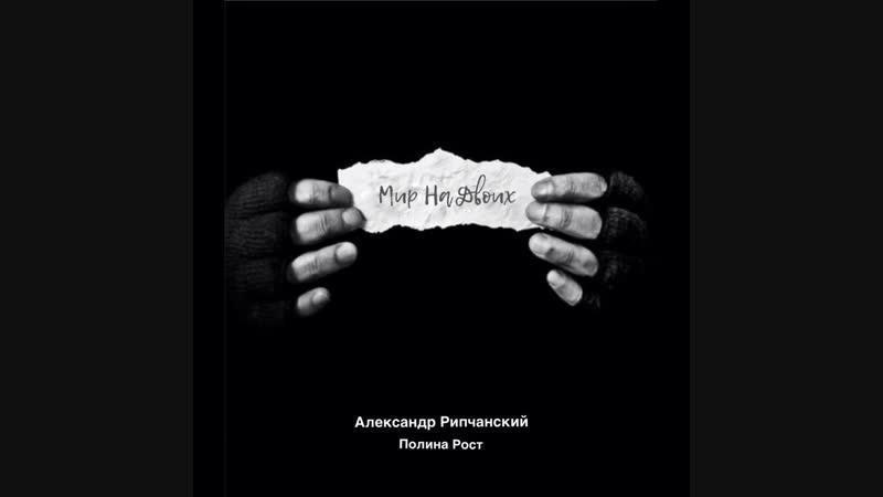 Мир на двоих - Александр РипчанскийПолина Рост
