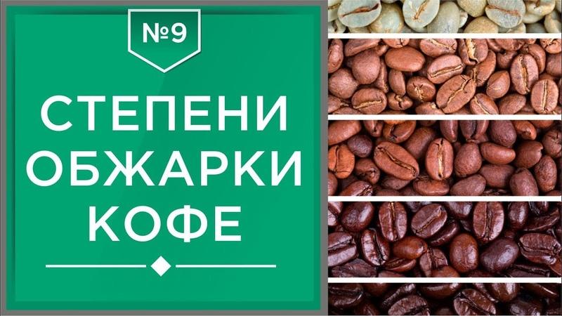 Степени обжарки кофе | Влияние на вкус разных видов обжарки кофейных зерен☕