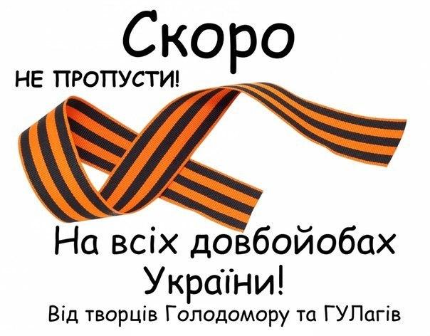 """Во Львове сами определяют, что праздновать, - """"Свобода"""" ответила на обвинения Азарова в нацизме - Цензор.НЕТ 82"""
