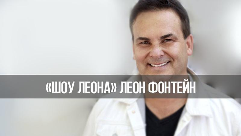 Шоу Леона Правда о вакцинации В студии Сьюзан Хамфри LS06 098v1