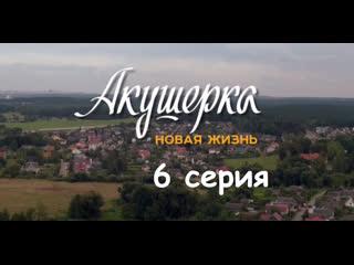 Акушерка. Новая жизнь 6 серия ( Мелодрама ) от 06.03.2019
