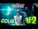 Movie Coub 2 Лучшие кино - коубы. Приколы из фильмов, сериалов и мультиков