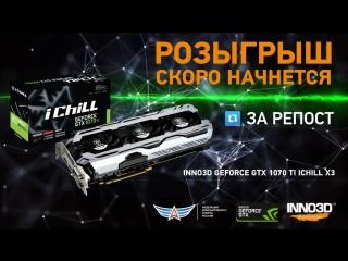 Розыгрыш видеокарты INNO3D GeForce GTX 1070 Ti iChill X3