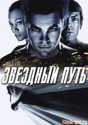 Смотреть Звездный путь / Star Trek онлайн