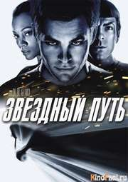 Звездный путь / Star Trek / 2009