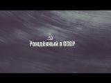 Назад в СССР (Come back to USSR)