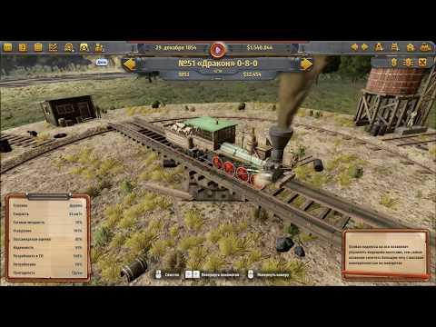 Скупаем акции конкурентки - Первый мост через Миссисипи 13 - Railway Empire