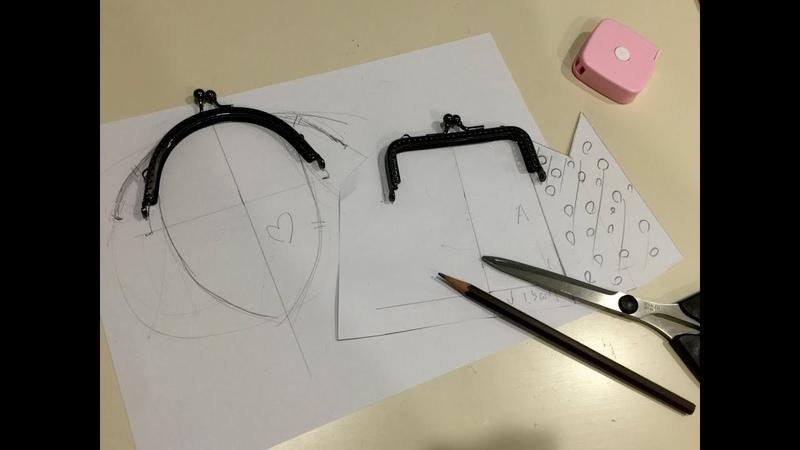 清秀佳人布坊 手作教學 口金包的基本製圖方法