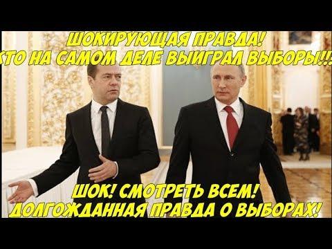 Экстренно! Грудинин выиграл выборы 2018! На Путин и Медведева подали в Верховный! ПОКА НЕ УДАЛИЛИ!