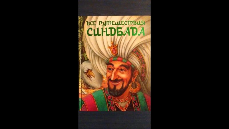 Седьмое, и последнее, плавание Синдбада - Все путешествия Синдбада - Максим Митрофанов
