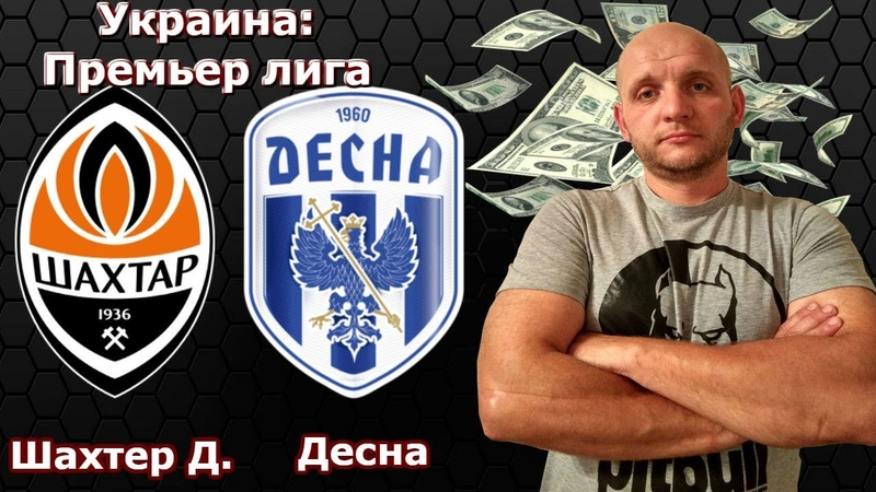 Шахтер Д. - Десна прогноз и ставки на футбол Украина Премьер лига