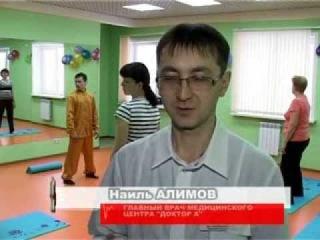 Гимнастика Цигун в Ульяновске. Медицинский центр