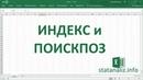 ИНДЕКС и ПОИСКПОЗ альтернатива функции ВПР
