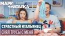 Марк Наталка - 5 серия | Смешная комедия о семейной паре | Сериалы 2018