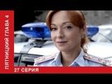 Пятницкий 4 сезон 27 серия