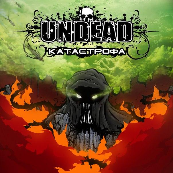 Новый сингл UNDEAD - Катастрофа
