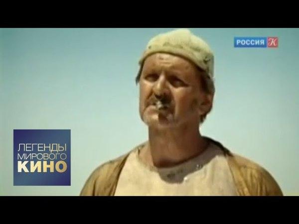 Юрий Яковлев Легенды мирового кино