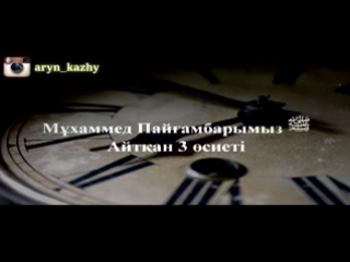 Пайғамбарымыз (с.а.с). Айтқан 3 өсиеті./ Е.Ақатаев
