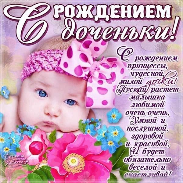 Поздравление маме с рождением дочки в песне