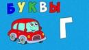 Русский АЛФАВИТ для малышей. Учим буквы. Развивающий мультфильм. Буква Г