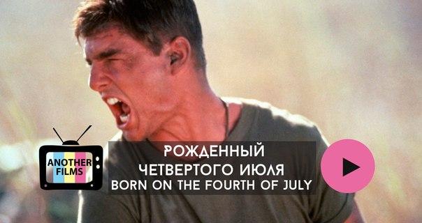 Рожденный четвертого июля (Born on the Fourth of July)