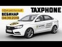TAXPHONE Официальный вебинар компании 04 09 2018