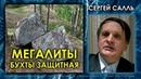 Сергей Салль. Мегалиты бухты Защитная